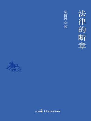cover image of 法律的断章