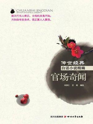 cover image of 传世经典白话小说精编·市井奇话
