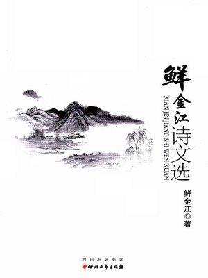cover image of 鲜金江诗文选