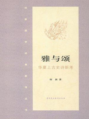 cover image of 歌与颂·华夏上古史诗新解