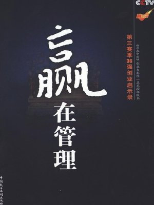 cover image of 赢在管理