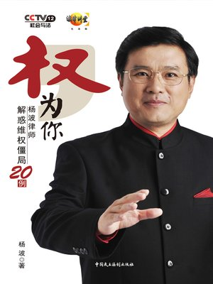 cover image of 权,为你:杨波律师解惑维权僵局20例