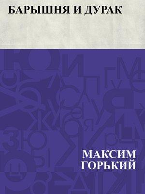 cover image of Baryshnja i durak
