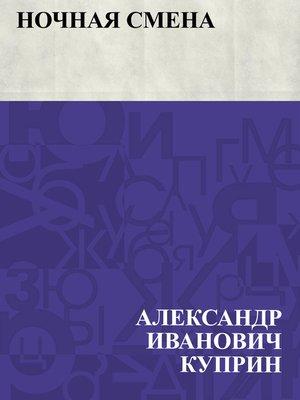cover image of Nochnaja smena