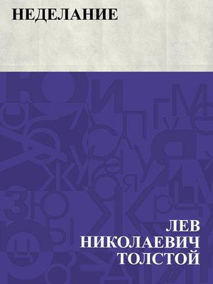 cover image of Nedelanie