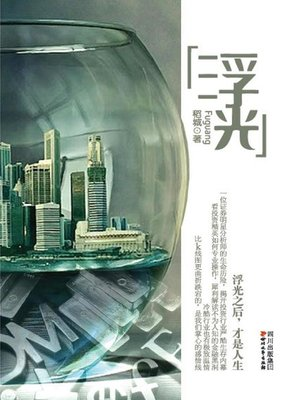 cover image of 浮光