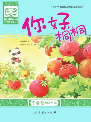 cover image of Hello, Tongtong