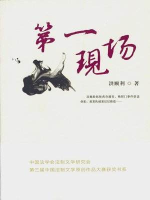 cover image of 第一现场