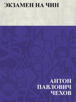 cover image of Ehkzamen na chin