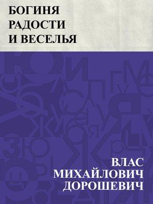 cover image of Boginja radosti i vesel'ja