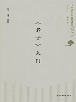 cover image of 《老子》入门