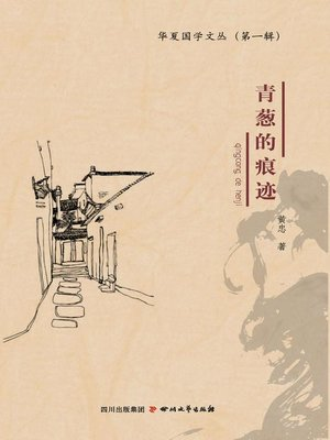 cover image of 青葱的痕迹
