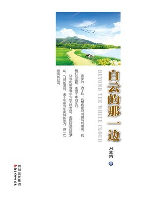 cover image of 白云的那一边