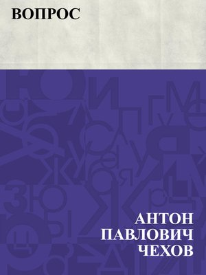 cover image of Vopros