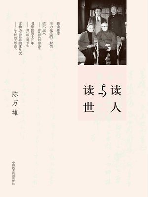 cover image of 读人与读世