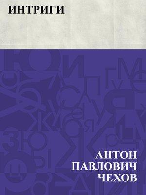 cover image of Intrigi