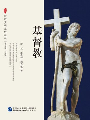 cover image of 基督教