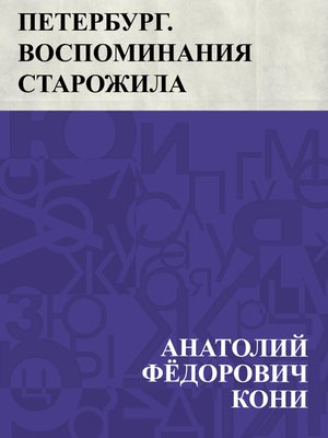 cover image of Peterburg. Vospominanija starozhila