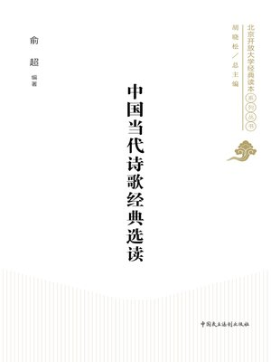 cover image of 中国当代诗歌经典选读