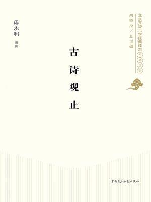 cover image of 古诗观止