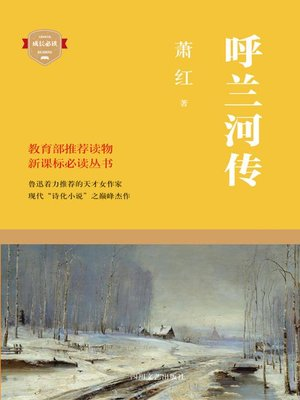 cover image of 呼兰河传