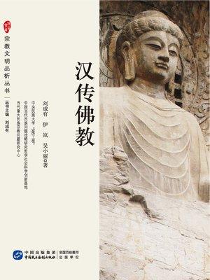 cover image of 汉传佛教
