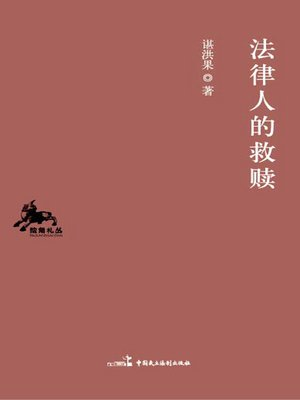 cover image of 法律人的救赎