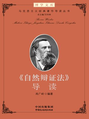 cover image of 《自然辩证法》导读