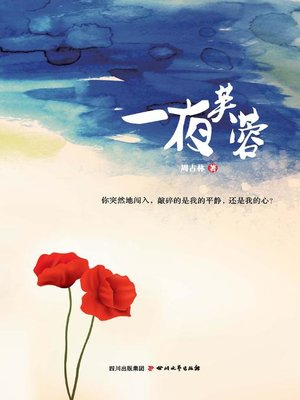 cover image of 一夜芙蓉