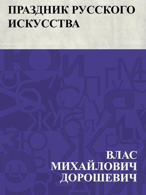 cover image of Prazdnik russkogo iskusstva