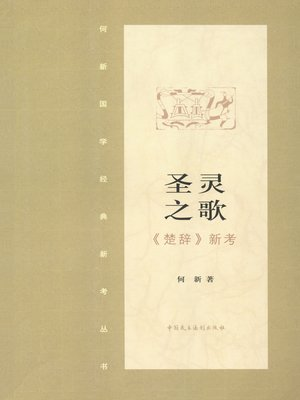 cover image of 圣灵之歌·《楚辞》新证