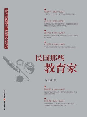 cover image of 民国那些教育家