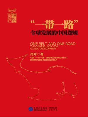 "cover image of ""一带一路"":全球发展的中国逻辑"