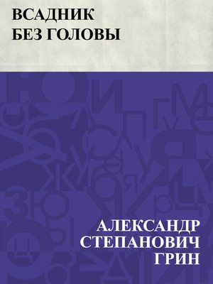 cover image of Vsadnik bez golovy