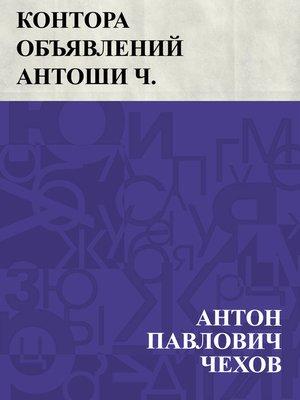 "cover image of Kontora ob""javlenij Antoshi CH."