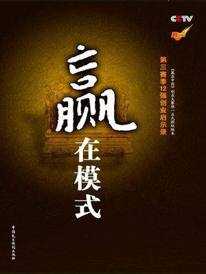 cover image of 赢在模式:第三赛季12强创业启示