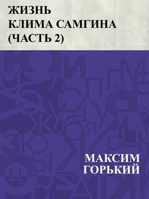 cover image of Zhizn' Klima Samgina (Chast' 2)