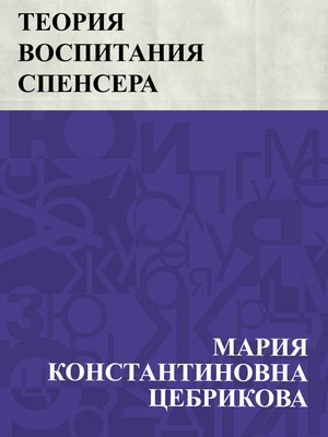 cover image of Teorija vospitanija Spensera