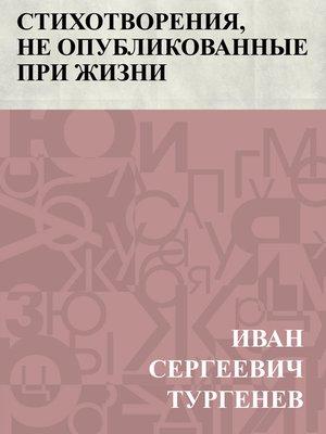 cover image of Stikhotvorenija, ne opublikovannye pri zhizni