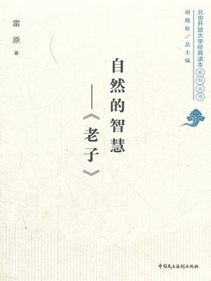 cover image of 自然的智慧——《老子》
