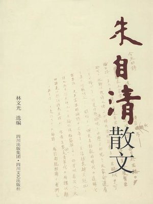 cover image of 朱自清散文
