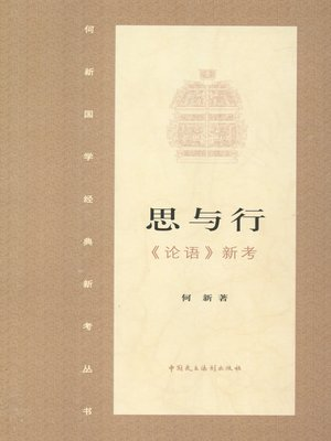 cover image of 思与行·《论语》新证