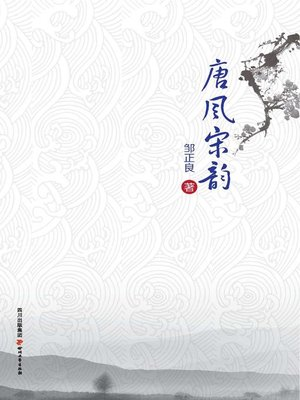cover image of 唐风宋韵