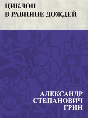 cover image of Ciklon v Ravnine Dozhdej