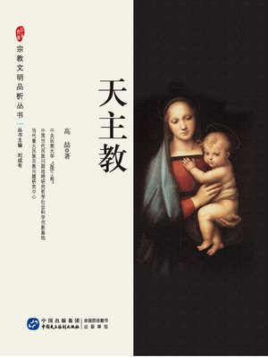 cover image of 天主教
