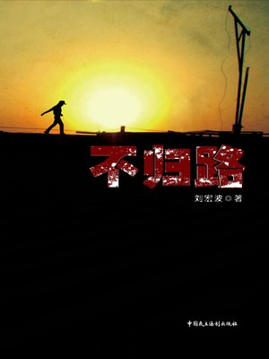 cover image of 不归路