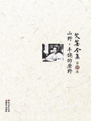 cover image of 《艾芜全集·第二卷》山野.丰饶的原野(平装)