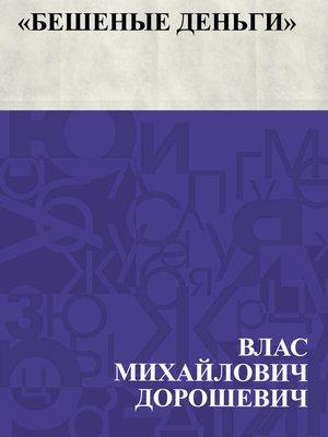 cover image of Beshenye den'gi