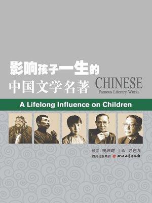 cover image of 影响孩子一生的中国文学名著