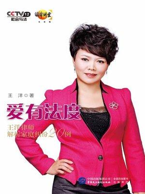 cover image of 爱有法度:王洋律师解析家庭纠纷20例